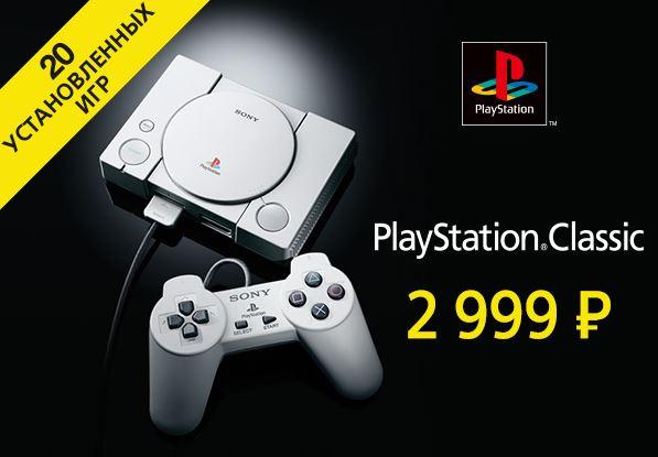 Акции ДНС 2019. Скидки на игровые приставки Sony Playstation