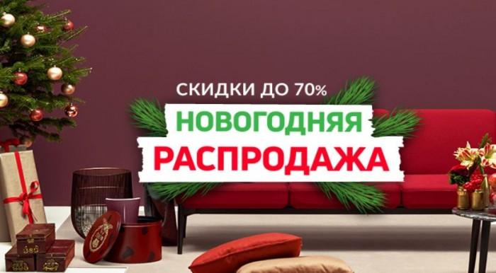 Акции Твой Дом январь 2019. До 70% на Новогодней распродаже