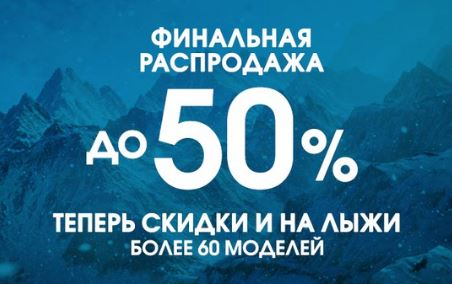 АльпИндустрия - Скидки до 50% на лыжи, ботинки и крепления