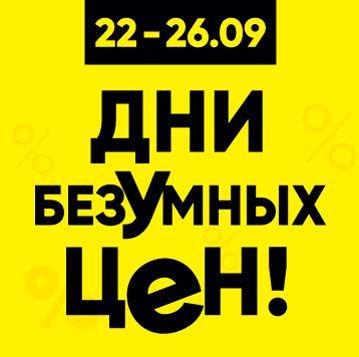 "Акция в Томас Мюнс ""Дни безумных цен"" с 22 по 26 сентября 2017 г."
