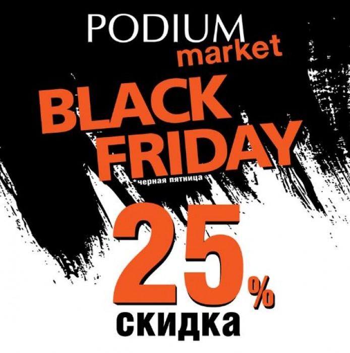 Черная пятница в PODIUM market. Дарим 25% на ВСЕ