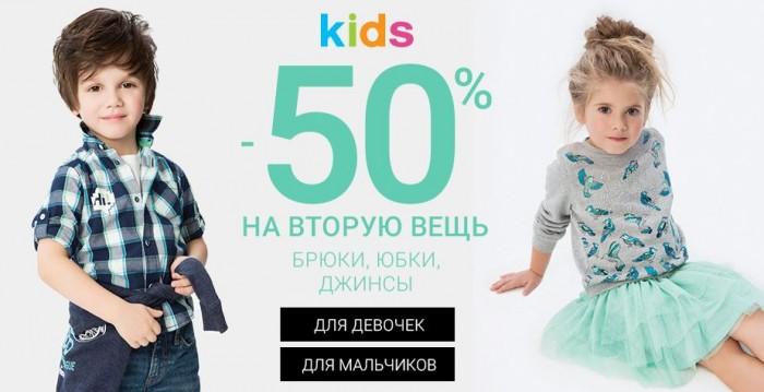 O`STIN - Скидка 50% на детские вещи