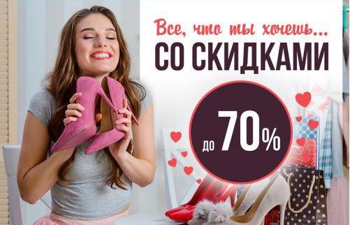 Акции магазина KIABI.  Все что ты хочешь со скидками до 70%
