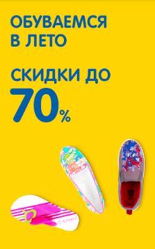 Акции Дочки Сыночки. До 70% на обувь сезонов Весна-Лето 2019