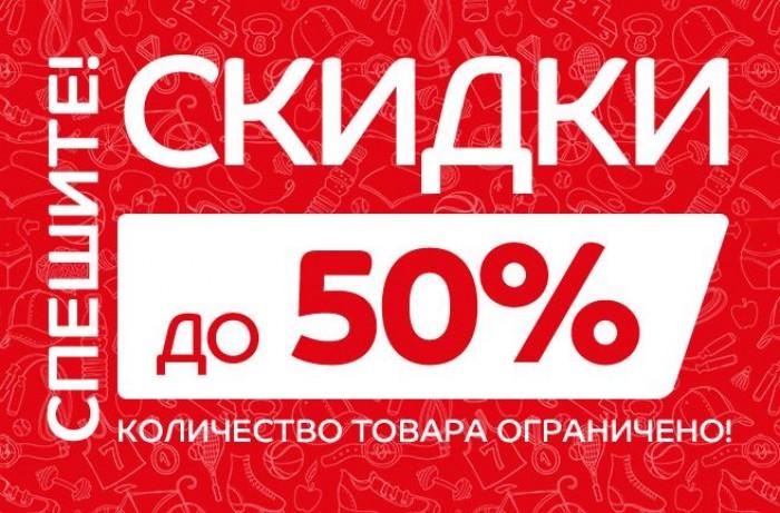Спортмастер - Скидки до 50% на одежду, обувь и инвентарь