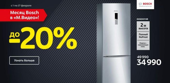М.Видео - Скидки до 20% на технику Bosch