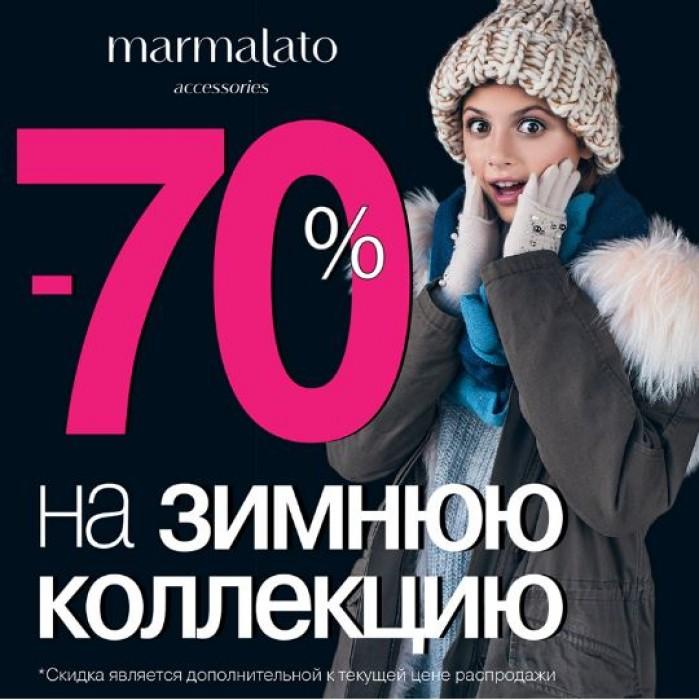 Акции Marmalato февраль 2018. Дарим 70% на теплые аксессуары