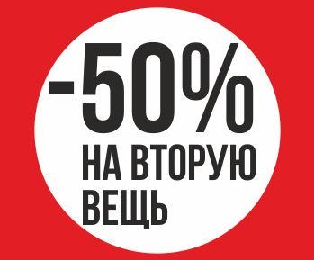 Акции UMBRO сегодня. Минус 50% на вторую вещь в чеке