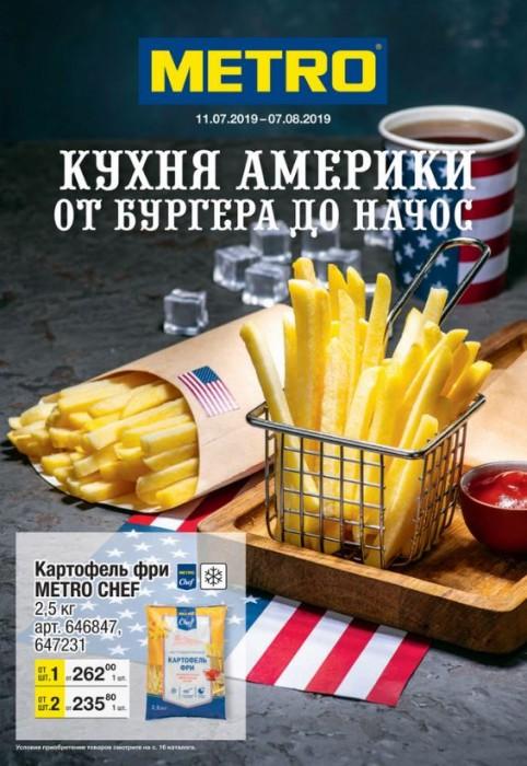 Акции МЕТРО июль-август 2019. От бургера до чинос