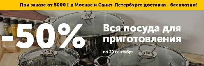 Акции в Уютерра 2019. 50% на всю посуда для приготовления