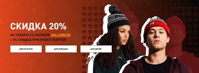 Акции Puma. Скидка 20% на новинки сезона Осень-Зима 2020
