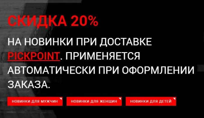 Акции Puma. Скидка 20% на новинки при доставке Pickpoint