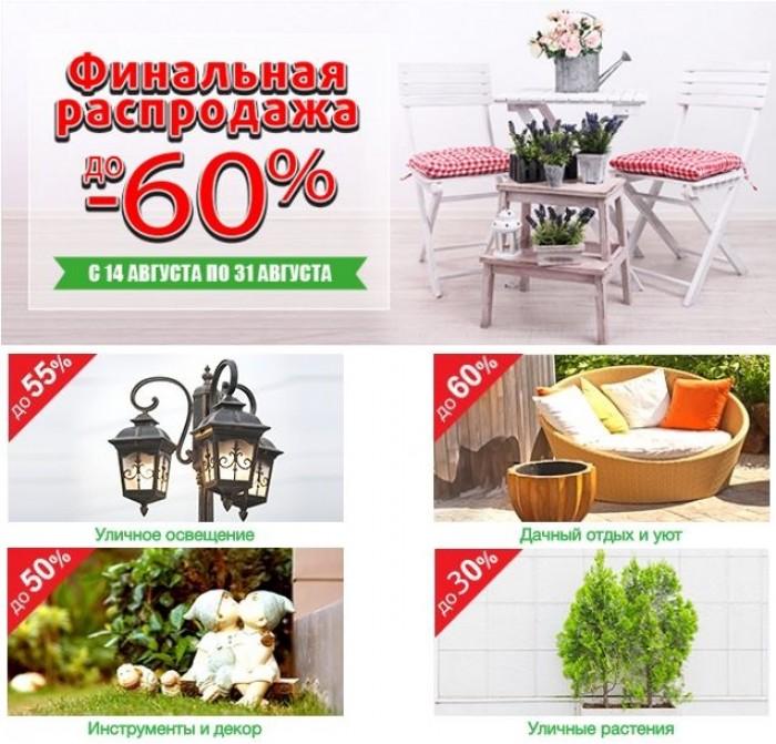 Акции магазина Твой Дом. Распродажа садовой мебели, бассейнов и растений