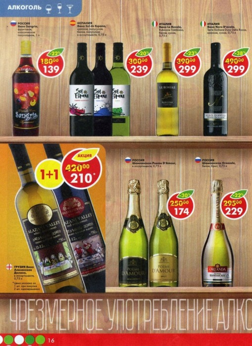 Акции на алкоголь в Пятерочке. Специальные цены с 15 по 21 августа 2017