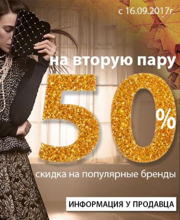 Акция магазина Мода и Комфорт. Вторая пара обуви за полцены