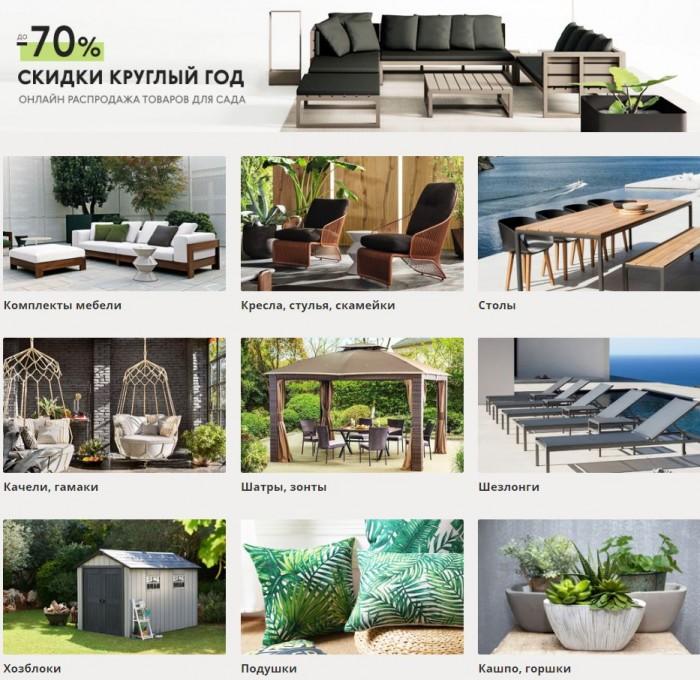 Акции Твой Дом 2019. Распродажа товаров для дома и сада