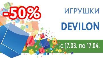 Магазин ДЕТКИ - Скидка 50% на игрушки Devilon