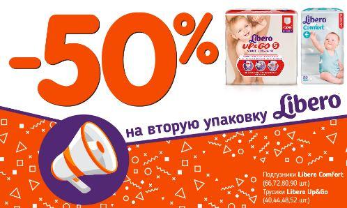 Акции в ДЕТКИ. Скидка 50% на 2-ю упаковку подгузников Libero
