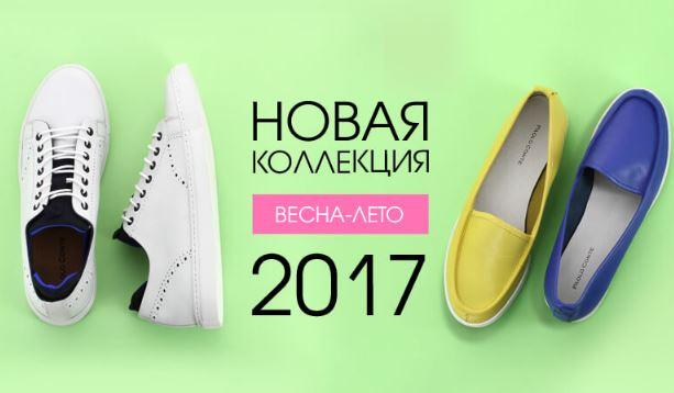 Paolo Conte - Весенние скидки до 20% на обувь и сумки