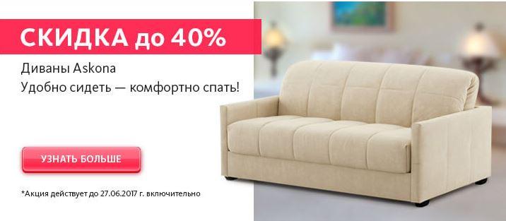 Аскона - Диван Карина со скидкой 40%