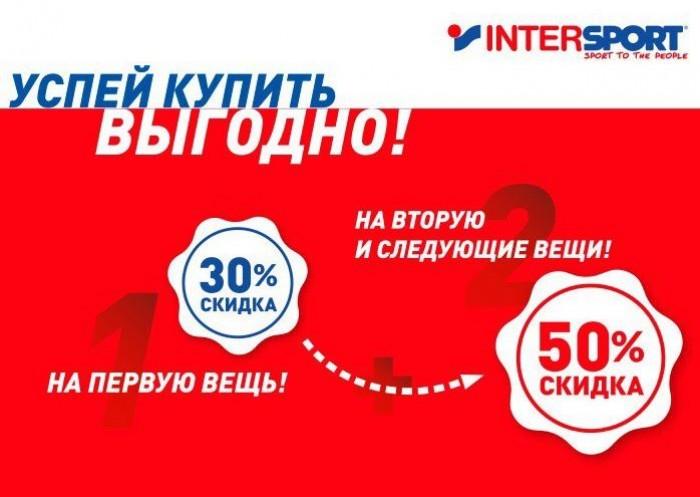 Акции Intersport. Скидка 30% на первую и 50% на вторую вещь