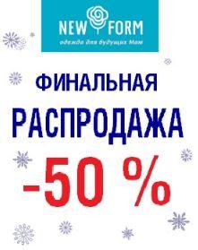 NEWFORM - Распродажа со скидками до 50%