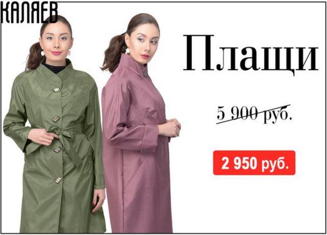 Каляев - Скидки до 50% на плащи
