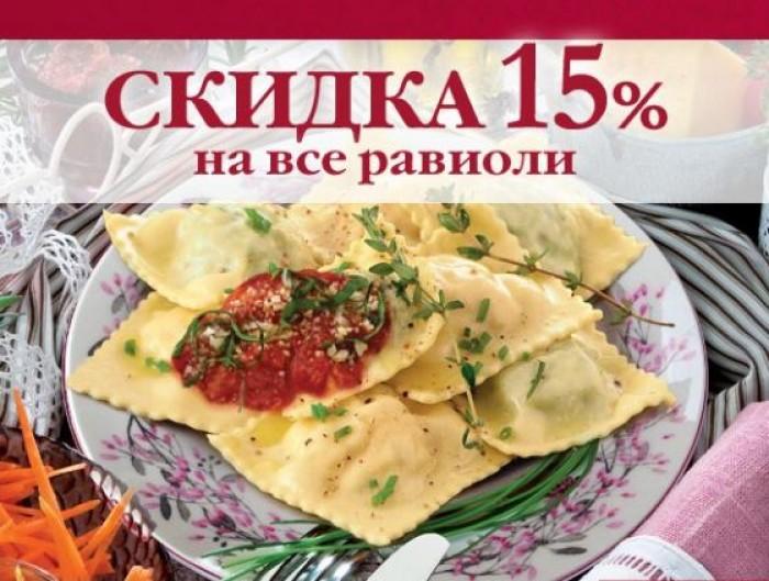 У Палыча - Скидка 15% на ВСЕ равиоли