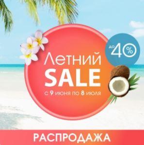 Распродажа в Буду Мамой. До 40% на одежду Весна-Лето 2018