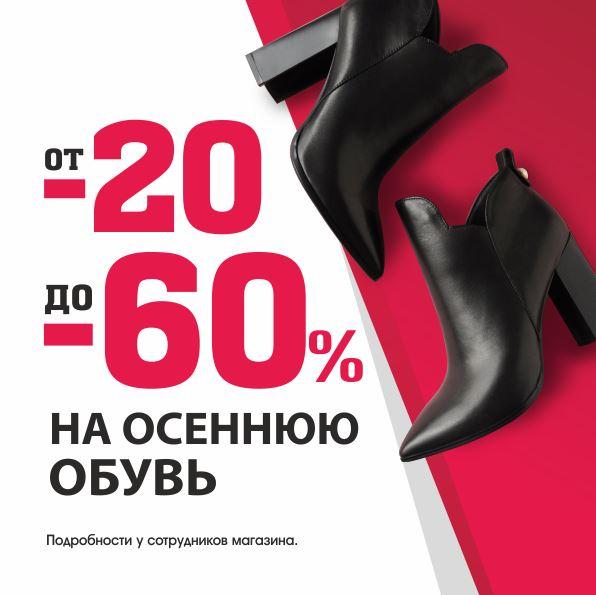 02f8949b0 Распродажа в Ascania. От 20% до 60% осенние модели, скидки Обувь ...