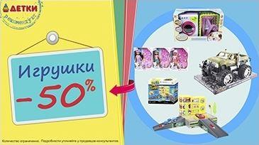 Магазин ДЕТКИ - Скидка 50% на игрушки