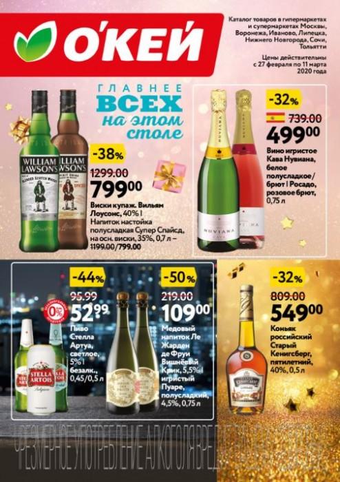 Каталог акций ОКЕЙ с 27 февраля 2020. До 50% на алкоголь
