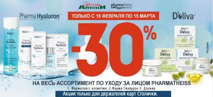 Акции Столички февраль-март 2018. 30% на PHARMATHEISS