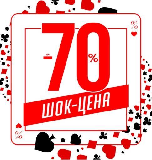 """Акции Paolo Conte """"Шок цена"""" январь 2019. До 70% на ВСЕ"""