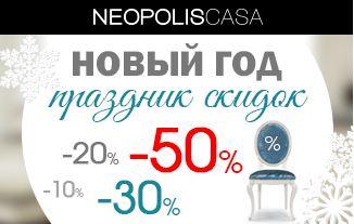 Акции Три Кита. Скидки до 50% на 500 товаров в Neopolis Casa