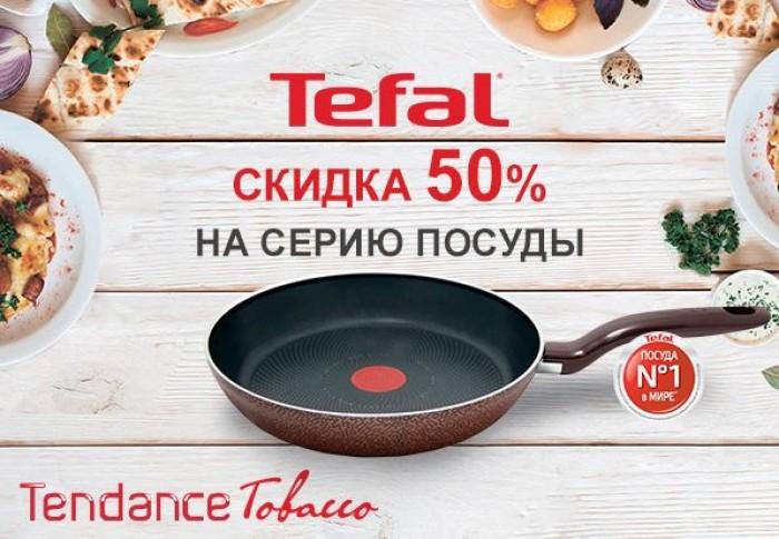 Акции ДНС 2019. 50% на посуду Tefal серии Tendance Tobacco