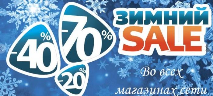 Обувной Двор - Распродажа со скидками до 70%