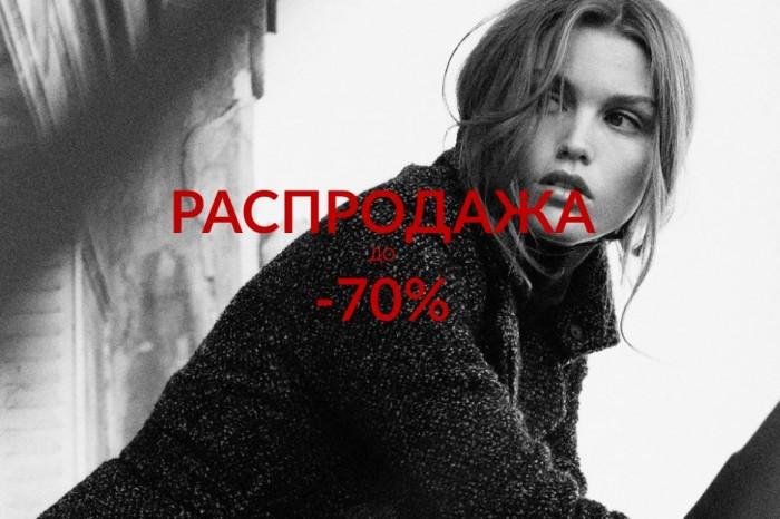 Зимняя распродажа в Massimo Dutti 2018. До 70% на ВСЕ