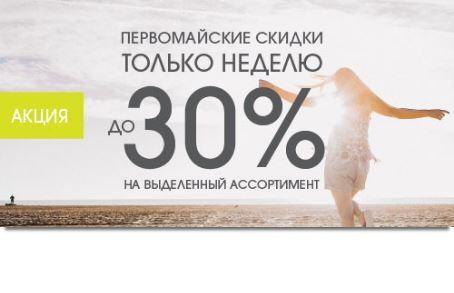 ЭККО - Праздничные скидки до 30%
