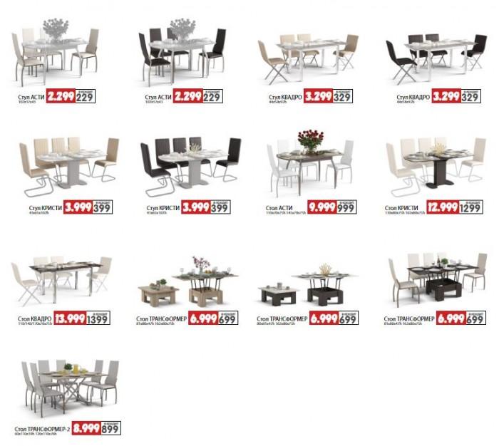 Акции Много Мебели апрель-май 2019. До 70% на столы и стулья