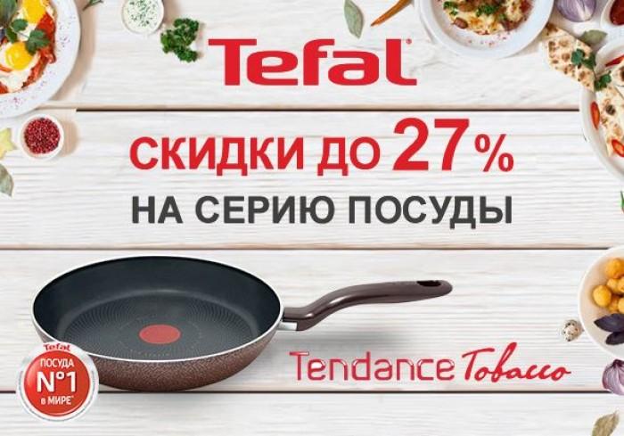 Акции ДНС 2018. До 27% на посуду Tefal серии Tendance Tobacco