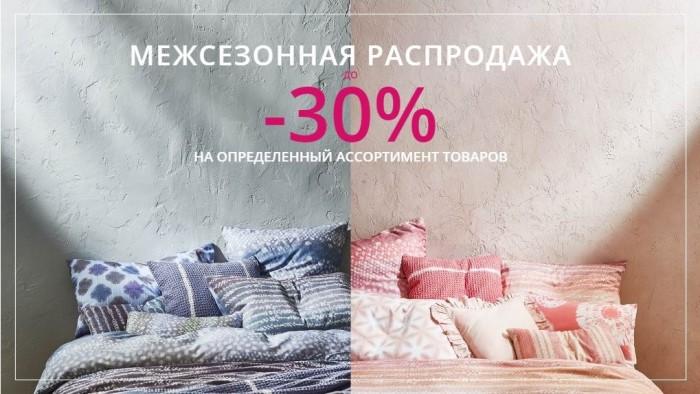 """Акция """"Выделенный ассортимент со скидкой до 30%"""" в Zara Home"""