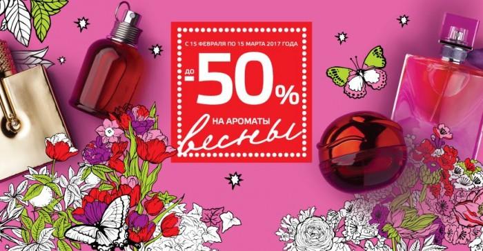 Рив Гош - Скидка 50% на ароматы весны