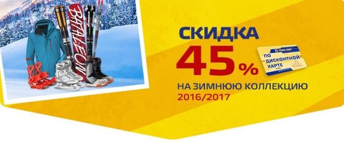 Триал-Спорт - Скидка 45% на зимнюю коллекцию 2016/2017
