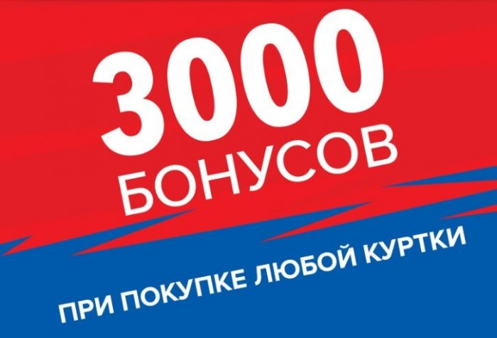 Акции Спортмастер ноябрь-декабрь 2018. 3000 бонусов за куртку
