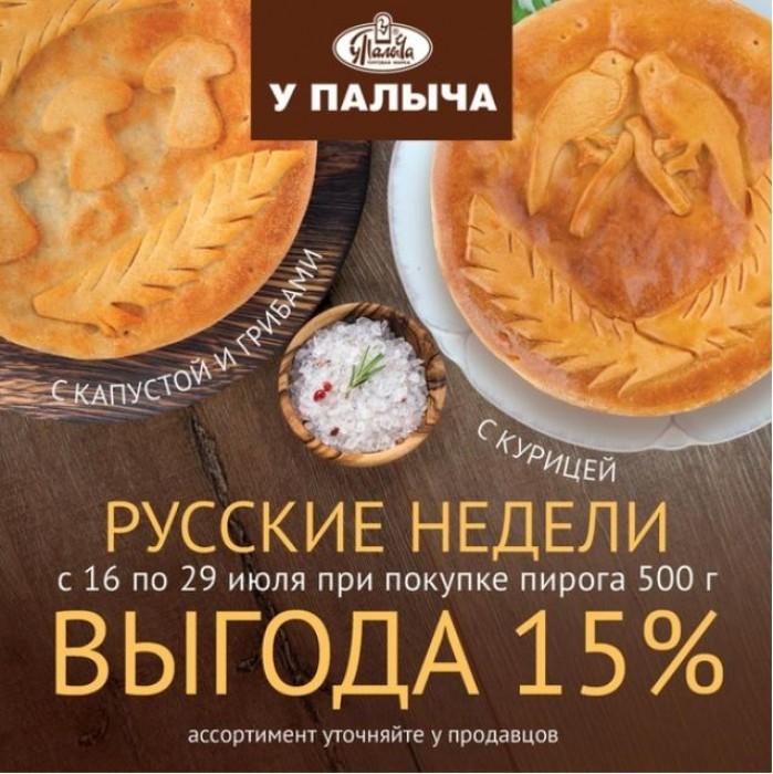 Акции От Палыча июль 2018. 15% на русские пироги