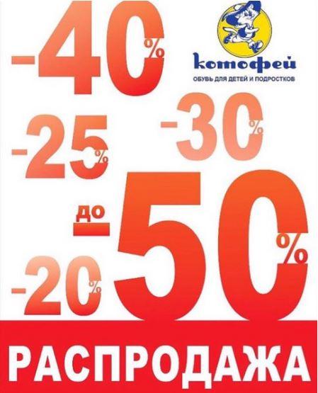 Котофей - Распродажа со скидками до 50%