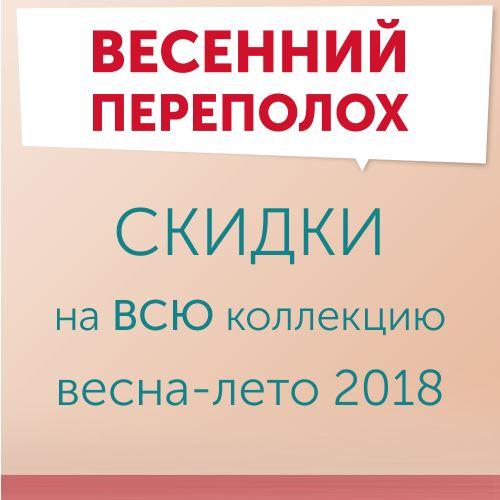 c038760caca2 Акции Mascotte март 2018. До 50% на коллекции Весна-Лето 2018 ...