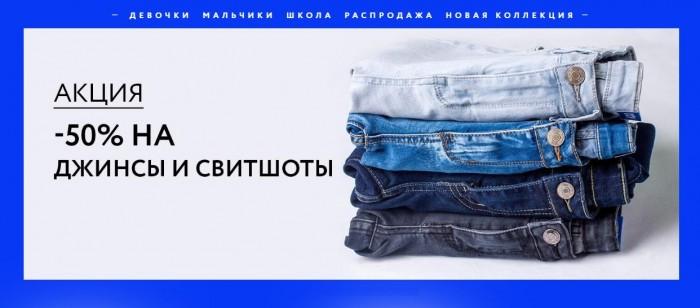 ОРБИ - Скидка 50% на свитшот и джинсы