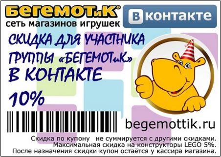 БЕГЕМОТиК - Скидка 10%